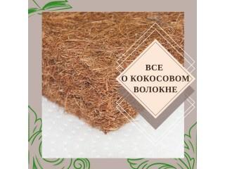 Все о кокосовом волокне