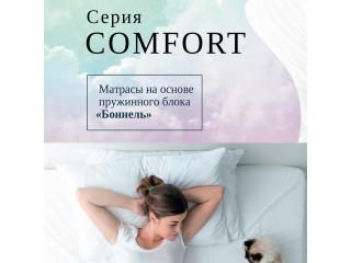 Серия матрасов COMFORT