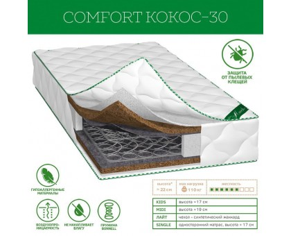 COMFORT Кокос-30